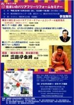 バリアフリーリフォームコンクール表彰式・講演会