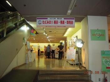 たくみ21展示会