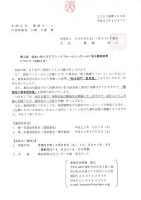 バリアフリーリフォームコンクール受賞