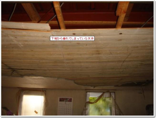 垂れ下がった天井