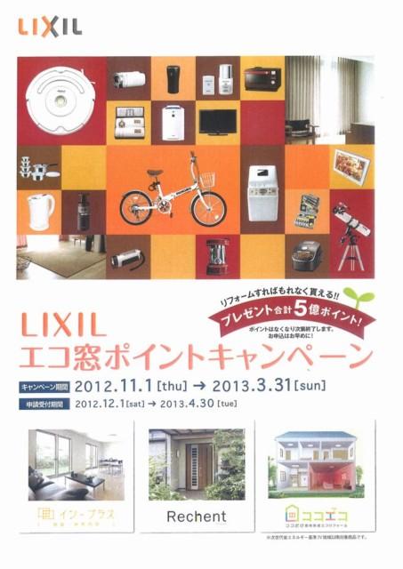 LIXILエコ窓キャンペーン1