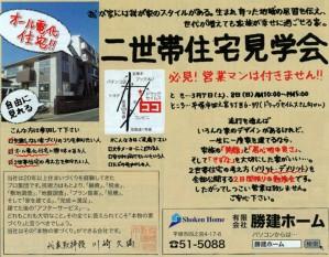 オール電化二世帯住宅
